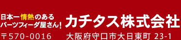 カチタス株式会社 〒570-0018 大阪府守口市大日東町 23-1